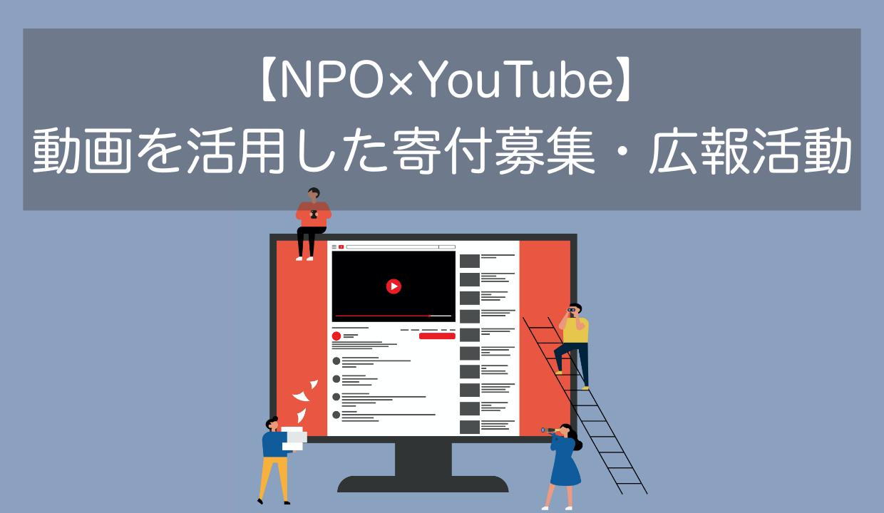 【NPO×YouTube】